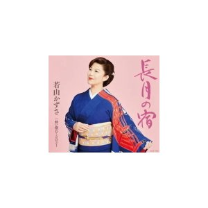 若山かずさ CD/長月の宿 21/9/1発売|ajewelry