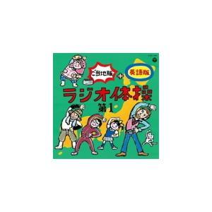 V.A. CD/ラジオ体操 第1 ご当地版+英語版 21/7/21発売 オリコン加盟店|ajewelry