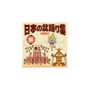 V.A. CD/日本の盆踊り集(総振付) 19/7/3発売 オリコン加盟店|ajewelry