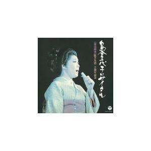 島倉千代子 CD/歌手生活20周年記念 島倉千代子リサイタル 19/3/20発売 オリコン加盟店|ajewelry