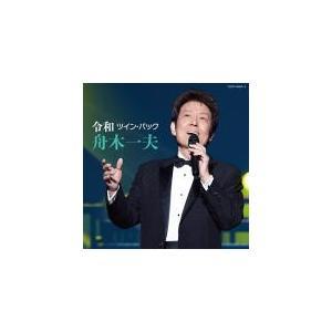 舟木一夫 2CD/令和 ツイン・パック 19/6/19発売 オリコン加盟店 ajewelry
