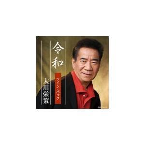 大川栄策 2CD/令和 ツイン・パック 19/6/19発売 オリコン加盟店 ajewelry