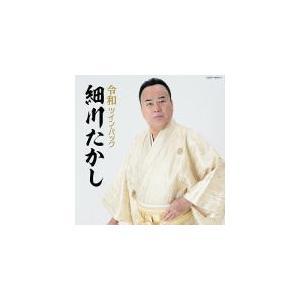 細川たかし 2CD/令和 ツイン・パック 19/6/19発売 オリコン加盟店 ajewelry