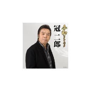 冠二郎 2CD/令和 ツイン・パック 19/6/19発売 オリコン加盟店 ajewelry
