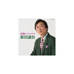 新沼謙治 2CD/令和 ツイン・パック 19/6/19発売 オリコン加盟店 ajewelry