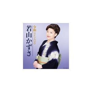 若山かずさ 2CD/令和 ツイン・パック 19/6/19発売 オリコン加盟店 ajewelry