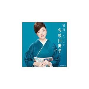 多岐川舞子 2CD/令和 ツイン・パック 19/6/19発売 オリコン加盟店 ajewelry