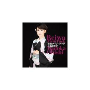 大石まどか 2CD/令和 ツイン・パック 19/6/19発売 オリコン加盟店 ajewelry