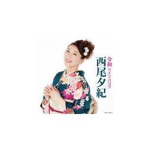 西尾夕紀 2CD/令和 ツイン・パック 19/6/19発売 オリコン加盟店 ajewelry