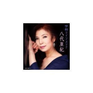 八代亜紀 2CD/令和 ツイン・パック 19/6/19発売 オリコン加盟店 ajewelry