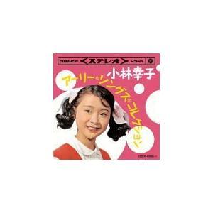 小林幸子 2CD/アーリー・ソングス・コレクション 19/6/19発売 オリコン加盟店 ajewelry