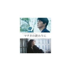 サントラ CD/映画「マチネの終わりに」オリジナル・サウンドトラック 19/10/30発売 オリコン...