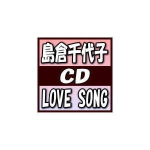 島倉千代子 CD/LOVE SONG 20/3/18発売 オリコン加盟店|ajewelry