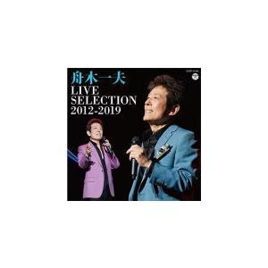舟木一夫 CD/LIVE-SELECTION 2012〜2019(CD) 20/8/26発売 オリコン加盟店|ajewelry