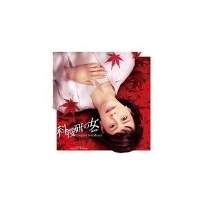 サントラ/川井憲次 CD/科捜研の女 -劇場版-オリジナルサウンドトラック 21/9/8発売|ajewelry