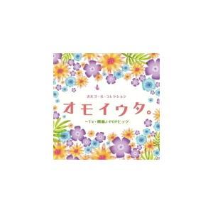 V.A. CD/オルゴール・コレクション  オモイウタ。〜TV・映画J-POPヒッツ 21/5/26発売 オリコン加盟店|ajewelry