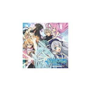 山崎泰之 CD/TVアニメ「精霊幻想記」音楽集 21/8/25発売 オリコン加盟店|ajewelry