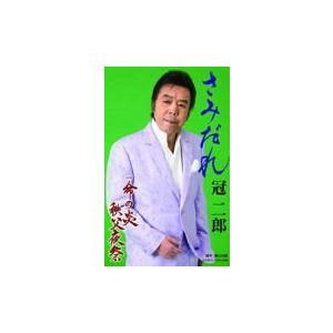 冠二郎 カセット/さみだれ 19/3/20発売 オリコン加盟店|ajewelry