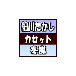 細川たかし カセットテープ/冬嵐 19/5/22発売 オリコン加盟店|ajewelry