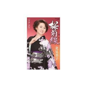 北見恭子 カセットテープ/桜前線 19/5/22発売 オリコン加盟店|ajewelry