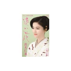 出光仁美 カセットテープ/遠い花 19/7/3発売 オリコン加盟店|ajewelry