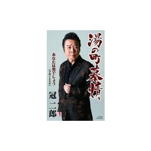 冠二郎 カセットテープ/湯の町慕情/あなたは男でしょう 20/3/18発売 オリコン加盟店|ajewelry