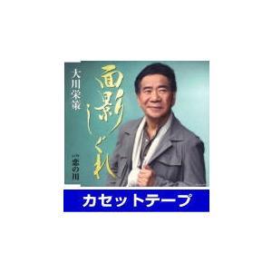 大川栄策 カセットテープ/面影しぐれ 20/8/26発売 オリコン加盟店|ajewelry