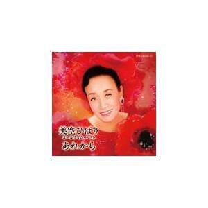 美空ひばり CD+DVD/美空ひばり オール・タイム・ベスト 〜あれから〜 20/3/18発売 オリコン加盟店|ajewelry