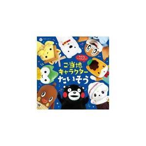 V.A. CD+DVD/みんないっしょに!ご当地キャラクターたいそう 16/7/27発売 オリコン加盟店|ajewelry