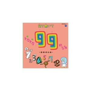 キッズ CD+DVD[トクトク[得得]99のうた〜国・算・理・社・英〜]12/1/18発売 オリコン加盟店