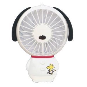 スヌーピー ハンディファン 扇風機 充電式 スタンド付き LEDライト付/ホワイト CR-52838/880165  パール ajewelry