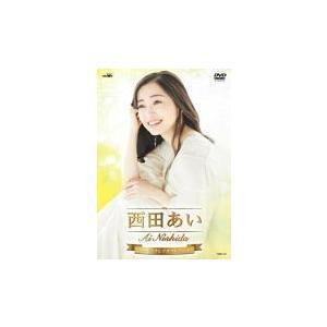西田あい DVD/西田あい ミュージックビデオコレクション 19/4/3発売 オリコン加盟店|ajewelry