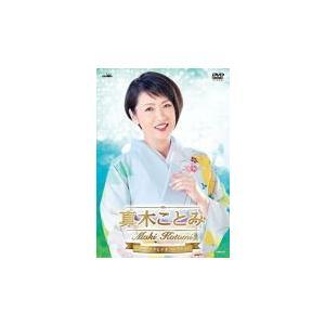 真木ことみ DVD/真木ことみ ミュージックビデオコレクション 19/7/3発売 オリコン加盟店|ajewelry