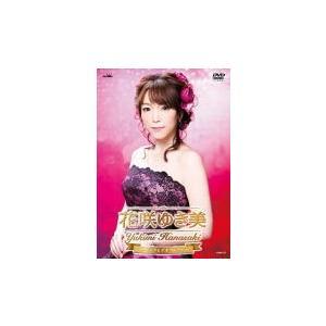 花咲ゆき美 DVD/花咲ゆき美 ミュージックビデオコレクション 19/7/3発売 オリコン加盟店|ajewelry