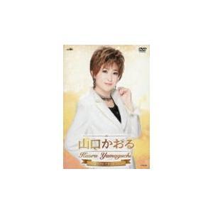 山口かおる DVD/山口かおる ミュージックビデオコレクション 19/7/3発売 オリコン加盟店|ajewelry
