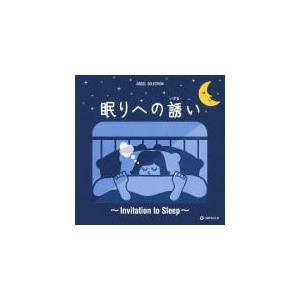 オルゴール CD/眠りへの誘い 〜Invitation to Sleep〜 19/3/6発売 オリコン加盟店 ajewelry