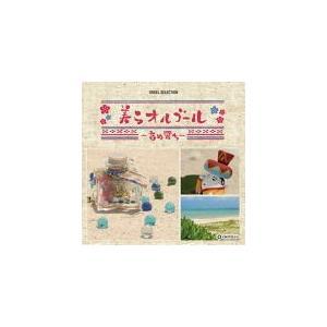 オルゴール CD/美らオルゴール 〜音ぬ響ち〜 19/6/5発売 オリコン加盟店|ajewelry