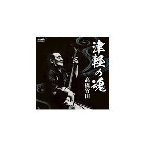 高橋竹山 2CD/高橋竹山 津軽の魂 21/4/7 発売 オリコン加盟店 ajewelry