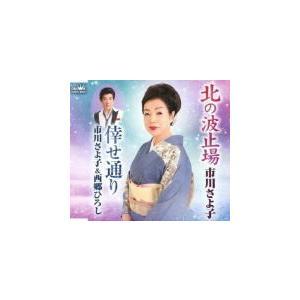 市川さよ子 CD/北の波止場/倖せ通り 19/5/8発売 オリコン加盟店|ajewelry