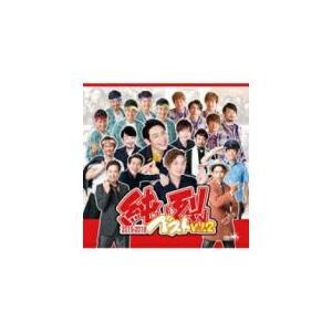 即納!純烈 CD/純烈ベスト Vol.2 2015-2018 18/11/7発売 オリコン加盟店