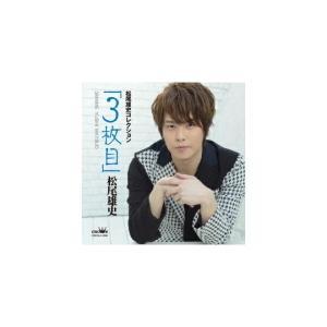 松尾雄史 CD/松尾雄史コレクション「3枚目」 21/8/4発売 オリコン加盟店 ajewelry