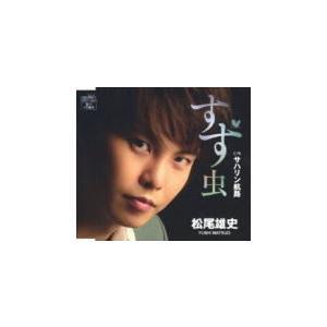 松尾雄史 CD/すず虫 18/12/5発売 オリコン加盟店 ajewelry