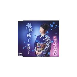 中西りえ CD/海峡迷子/東京かぐや姫 18/12/5発売 オリコン加盟店 ajewelry