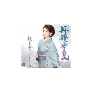 桜ちかこ CD/丹後半島 18/12/5発売 オリコン加盟店 ajewelry