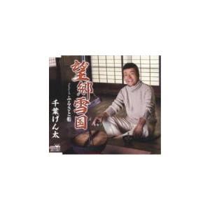 千葉げん太 CD/望郷雪国 18/12/5発売 オリコン加盟店 ajewelry