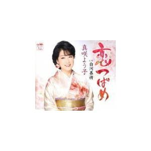 真咲よう子 CD/恋つばめ 18/12/19発売 オリコン加盟店 ajewelry