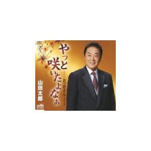 山田太郎 CD/やっと咲いたよなぁ 18/12/19発売 オリコン加盟店 ajewelry