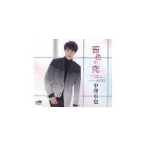 タイプB(取) 中澤卓也 CD/茜色の恋 C/W ゆびきり 19/2/27発売 オリコン加盟店|ajewelry