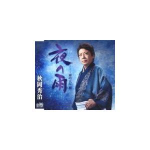 秋岡秀治 CD/夜の雨 19/2/27発売 オリコン加盟店|ajewelry