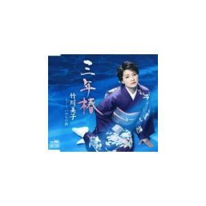 竹川美子 CD/三年椿 19/3/6発売 オリコン加盟店 ajewelry